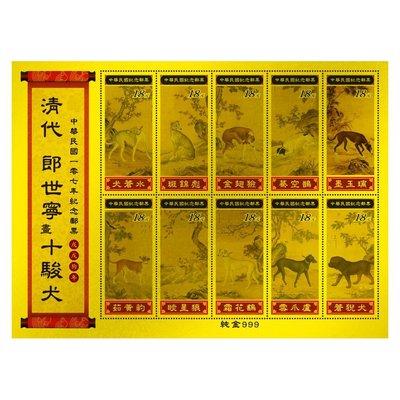 黃金郵票 清代郎世寧 十駿犬畫 純金 黃金 紀念郵票 可收藏 送禮 禮贈品 免運費