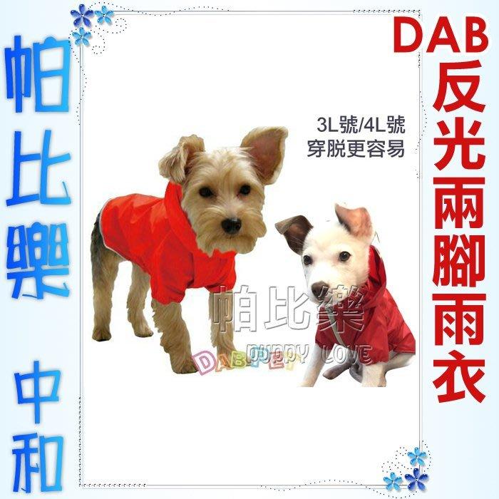 ◇◇帕比樂◇◇DAB.205R2反光2腳雨衣【3L號/4L號】藍色,紅色可選擇