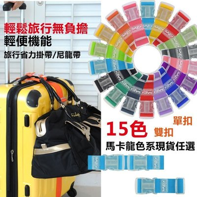 5cm 寬版強化級 旅行箱外掛省力帶【26292】波米Bao  行李束帶 行李帶 打包綁帶 1TA99 束帶
