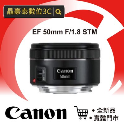 Canon EF 50mm F/1.8 平輸 鏡頭 晶豪野3C 專業攝影 平輸 請詢問貨況