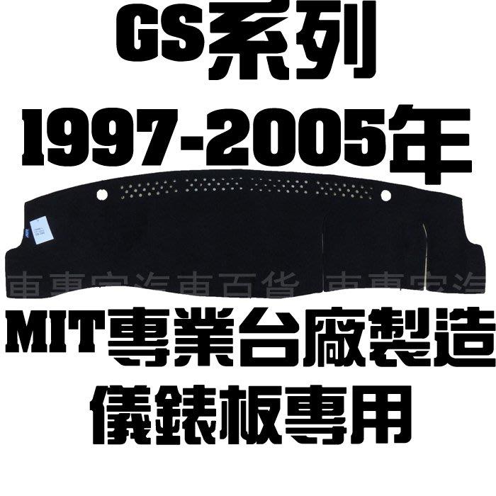 出清 1997-2005年 GS300 避光墊 黑短毛 儀表墊 隔熱墊 遮陽墊 儀表板 儀錶板 凌志 LEXUS