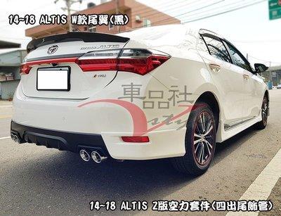 【車品社空力 】14 15 16 17 18 ALTIS 11代 11.5代 鴨尾 尾翼 W款 原廠色烤漆