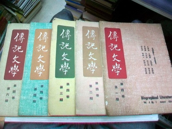 【竹軒二手書店-1108】『傳記文學』第三卷第一、二、三、四、六期 民國53年