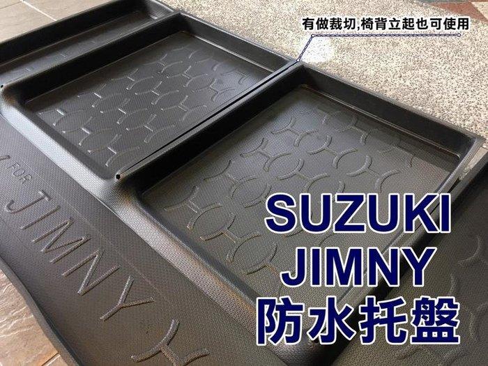 大新竹【阿勇的店】SUZUKI 19~JIMNY 吉姆尼 JB74 專用 後廂墊 後箱墊 行李箱墊 後廂防水托盤