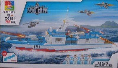 玩具庫 沃馬積木 C0151 軍事系列 導彈護衛艦 非 樂高 與 LEGO 相容