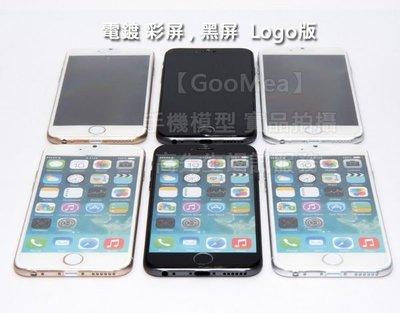 GooMea電鍍Apple 蘋果 iPhone 6S 6 4.7吋 Plus 5.5吋電鍍展示模型Dummy樣品包膜道具