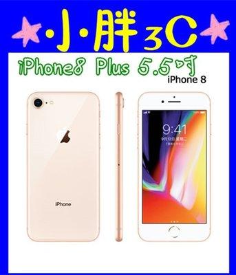 ☆小胖☆Apple iPhone8 plus 台灣公司貨 現貨 5.5吋iPhone8+ i8+ 64G