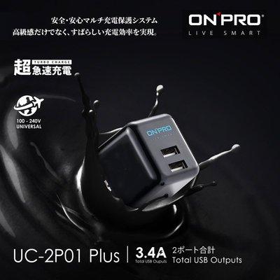 新上市 ONPRO 3.4A 雙孔 UC-2P01 Plus 超急速 17W MAX USB 充電器 充電頭 原廠 保固