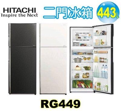 (可議價)日立443L變頻雙門冰箱 RG449