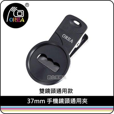 數位黑膠兔【 OREA 37mm 手機...