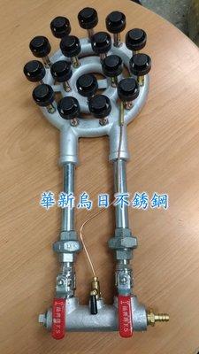 雙環16芯手點黑頭噴火爐(不含碗公) FCBB12 瓦斯爐 快炒爐 快速爐 適用天然瓦斯(桶裝) 台中市