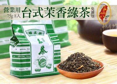 ?米蟲的異想世界? 營業用台式茉香綠茶(免濾包裝) 商業用茶葉 清雅茉莉花香 口韻潤厚 回甘 SGS農藥檢驗合格