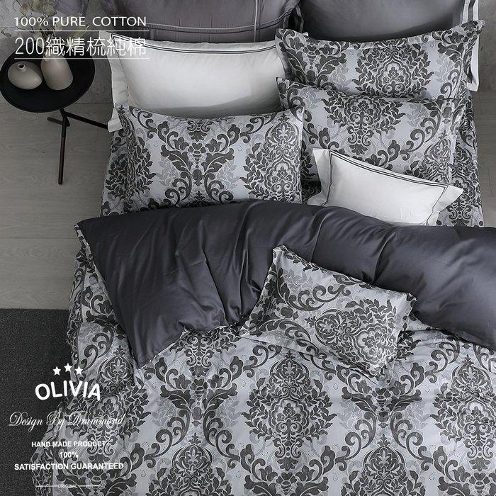 【OLIVIA】DR805 Caesar 淺色 標準雙人薄床包枕套三件組 【不含被套】古典風格 100%精梳棉 台灣製
