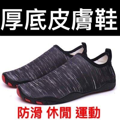 ☆鞋墊哥☆防滑耐磨 二代皮膚鞋 終於推出了! 加厚底款 運動健身 海邊玩耍都適用!