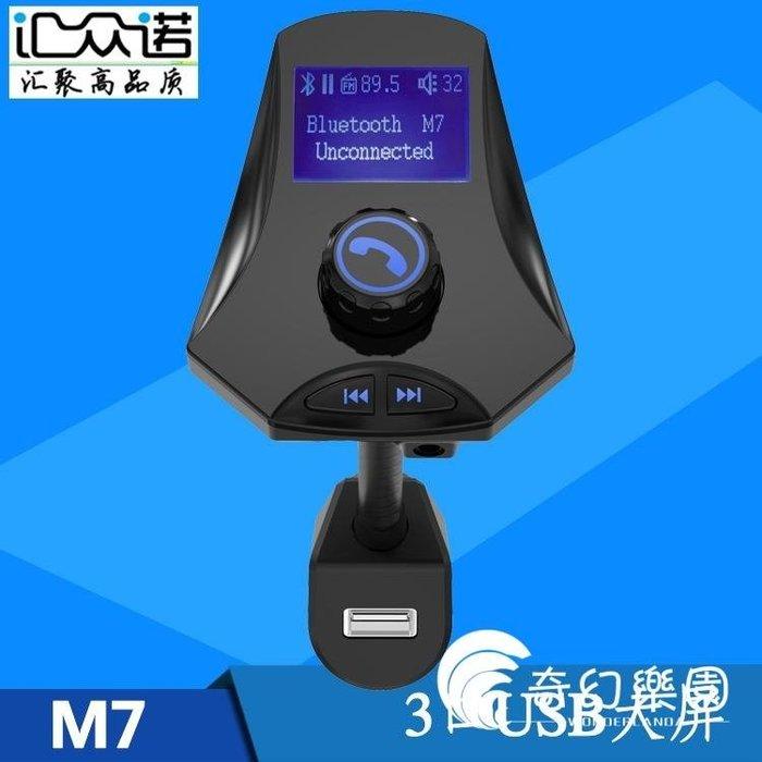 新款M7大屏車載mp3藍牙播放器3USB車載藍牙免提汽車mp3