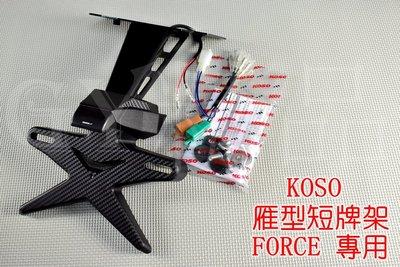 KOSO 短版 後牌架 卡夢壓花 後牌板 大牌架 附牌照燈 FORCE 155