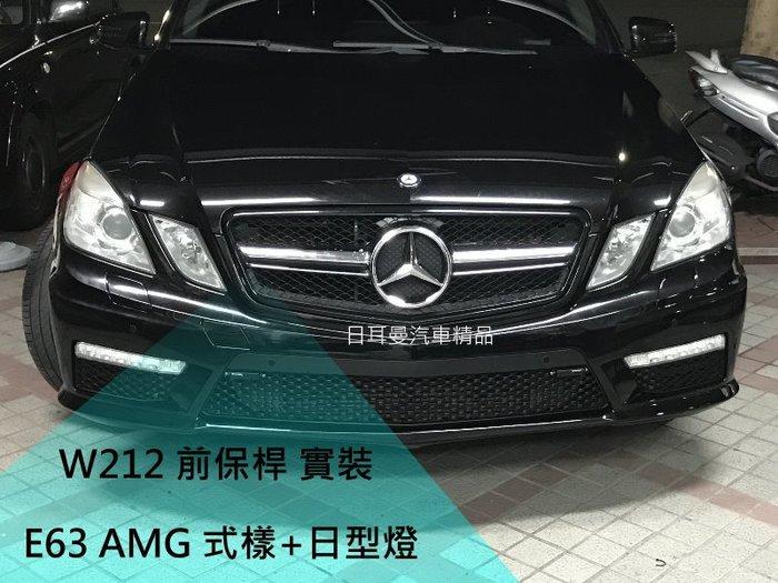 【日耳曼汽車精品】W212 09-12 E63式樣 AMG 前保 含日行燈 PP 塑膠材質 台製