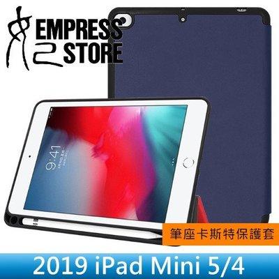 【妃小舖】2019 iPad Mini 4/5 卡斯特/皮紋 筆座/超薄 三折/支架/站立 平板 皮套/保護套