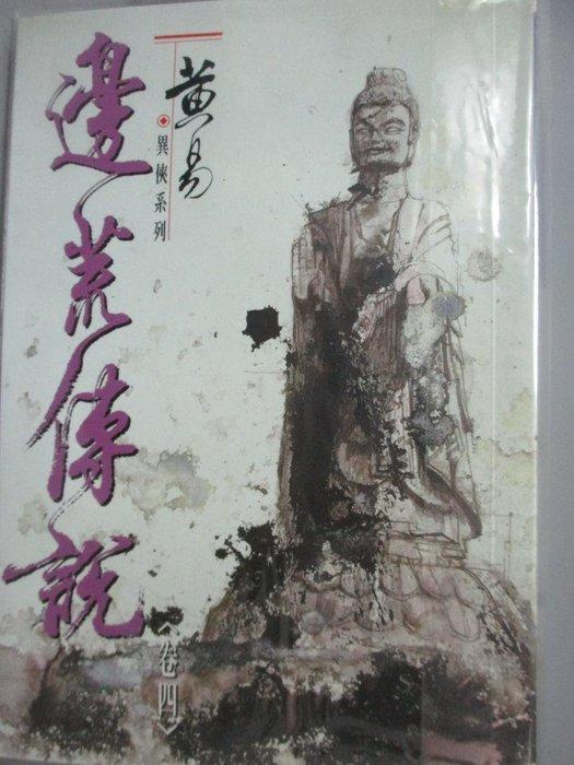 【書寶二手書T8/武俠小說_LLD】邊荒傳說(卷四)_黃易