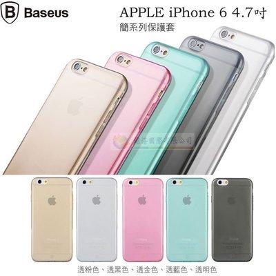 w鯨湛國際~BASEUS原廠 APPLE iPhone 6 4.7吋 倍思 簡系列保護套 軟套 軟質保護殼