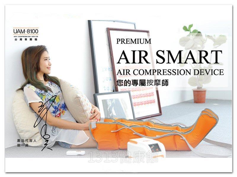 UNIX氣壓式按摩器 / 美腿循環機(韓國製造)腿部按摩器/美腿機/運動肌肉恢復神器 UAM-8100