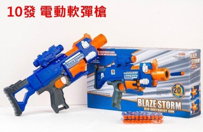 NERF 同款 電動軟彈槍 (10發彈夾) 軟彈槍 連發軟彈槍 狙擊槍 電動衝鋒槍 吸盤彈 小號【塔克玩具】