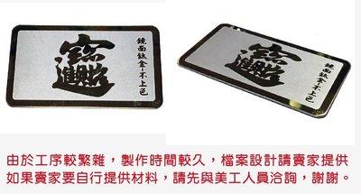 客製 訂製 蝕刻牌 腐蝕牌 銜牌 不鏽鋼金屬牌 大型金屬牌 金屬腐蝕招牌 請來洽詢 -不鏽鋼鈦金-鏡面不上色(凸)