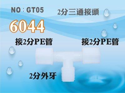 【龍門淨水】塑膠接頭 6044 2分牙接2分管 2分三通 T型接頭 轉接頭 台灣製造 直購價15元(GT05)