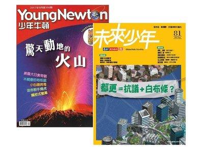 《少年牛頓》1年12期 +《未來少年》1年12期