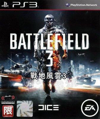 【二手遊戲】PS3 戰地風雲3 BATTLEFIELD 3 戰地3 BF3 中文版【台中恐龍電玩】