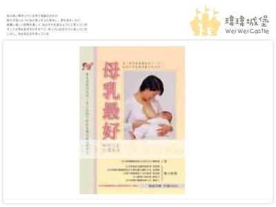 ♪♫瑋瑋城堡✲親子教養♪♫ (二手書出售) 母乳最好- 哺餵母乳必備指南 作者:陳昭惠