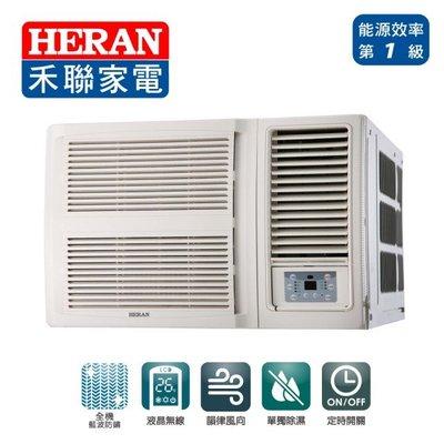 @惠增電器@HERAN禾聯 一級變頻單冷R32右吹無線遙控窗型冷氣 HW-GL63 適9~11坪 2.3噸《可退貨物稅》