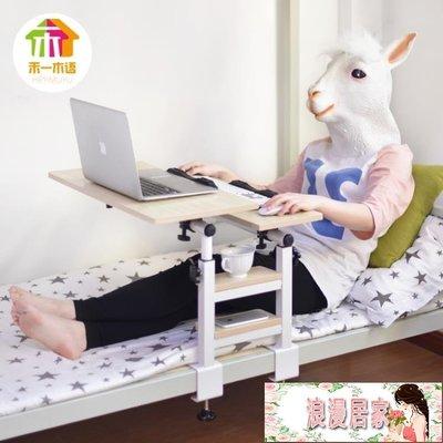筆記本電腦桌床上用 簡約摺疊宿舍良品懶人書桌小桌子 寢室學習 【浪漫居家】