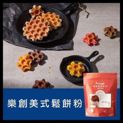 *愛焙烘焙* 樂創米鬆餅粉 1kg  嚴選台灣米榖粉 無麩質 鬆餅粉 格子鬆餅 磅蛋糕 馬芬蛋糕 甜甜圈