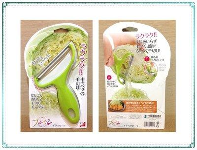 【Q寶寶】日本製 下村工業高麗菜刨絲刀 切絲器 大刨刀 不鏽鋼 刀長10.5cm _現貨