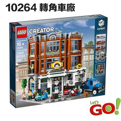 【LETGO】樂高正品 LEGO Creator 10264 Corner Garage 街景 轉角車廠 生日 耶誕禮物