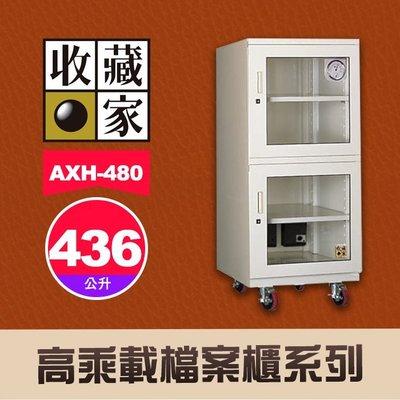 【436公升】收藏家 AXH-480 上下雙門大型電子防潮櫃箱 具可煞活動底輪 高乘載系列 庫房 公務 資產 屮Z7