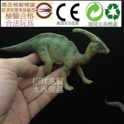 副櫛龍 恐龍 模型 侏儸紀 副龍櫛龍 樂園 玩具 小孩 鴨嘴龍 爬蟲 紀念品 另售 暴龍 迅猛龍 腕龍 甲龍 非PAPO