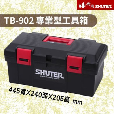 樹德 TB專業工具箱 TB-902t (工具箱/工具盒/耐重不變形/附內盒方便作業) 內不含工具