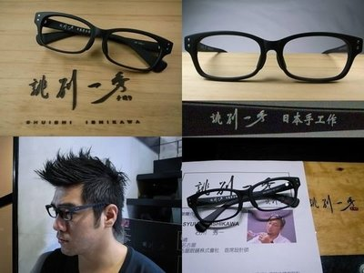 【信義計劃眼鏡】誂別一秀 日本製手工眼鏡 霧黑復古 超越雷朋方大同強尼戴普盧廣仲款