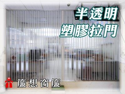 ▒簾想窗簾▒85mm半透明塑膠拉門訂製(台南自取8000元)