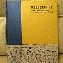 (點石成晶)陳正雄繪畫50年回顧展1952~2002