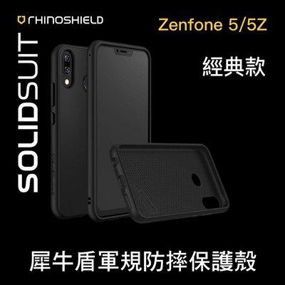 --庫米--犀牛盾 Zenfone 5/5Z ZE620KL 耐衝擊保護殼 軍規防摔殼 手機殼保護套背蓋
