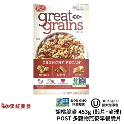 POST 非基改 猶太潔食 胡桃 脆麥 多穀物 燕麥 早餐 麥片 453g 堅果 穀物 脆片 穀片