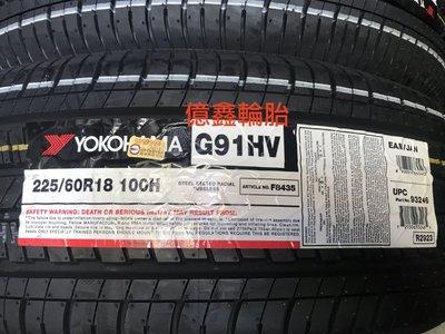 《億鑫輪胎 板橋店》橫濱輪胎 YOKOHAMA G91 225/60/18 日本製 歡迎詢問