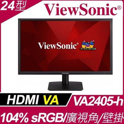 (附發票29年公司實體店面)優派24型VA2405-h零閃頻抗藍光VA面板可壁掛VGA/ HDMI(非VP247HAE) 新北市