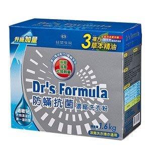 台塑生醫 Dr's Formula 防蹣抗菌濃縮洗衣粉1.6kg/盒