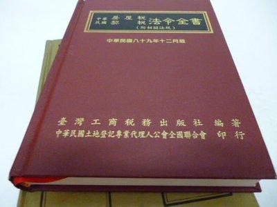 買滿500免運&- 中華民國-房屋稅.契稅(附相關法規)法令全書-台灣工商稅務出版社編著