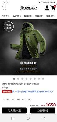 ONE BOY 禦寒衝鋒衣外套 軍綠4XL