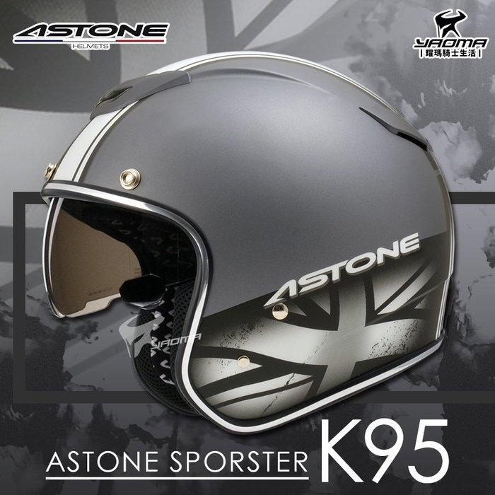 免運雙好禮 ASTONE安全帽 SPORSTER K95 平鐵灰白 消光鐵灰白 內鏡 復古帽 381G 耀瑪騎士部品